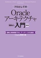 プロとしてのOracleアーキテクチャ入門 [第2版](12c、11g、10g 対応)