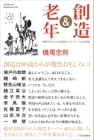 『創造&老年』の電子書籍