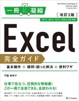 『Excel完全ガイド 基本操作+疑問・困った解決+便利ワザ 改訂2版[2019/2016/2013/Office 365 対応]』の電子書籍