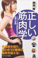 正しい筋肉学