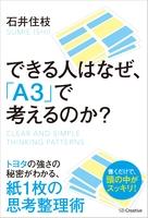 『できる人はなぜ、「A3」で考えるのか?』の電子書籍