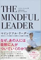 マインドフル・リーダー