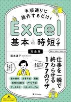 手順通りに操作するだけ! Excel基本&時短ワザ[完全版]