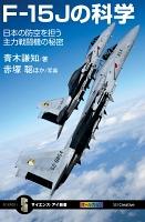 F-15Jの科学