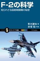 F-2の科学