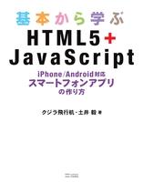 基本から学ぶHTML5+JavaScript