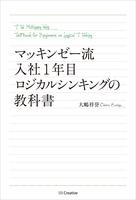 『マッキンゼー流 入社1年目ロジカルシンキングの教科書』の電子書籍