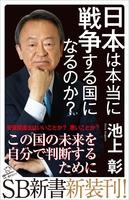 『日本は本当に戦争する国になるのか?』の電子書籍