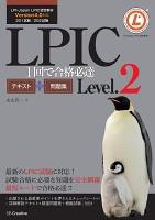 LPIC Level.2 1回で合格必達テキスト+問題集【Version 4.0対応】