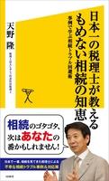 日本一の税理士が教えるもめない相続の知恵
