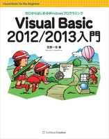 Visual Basic 2012/2013入門