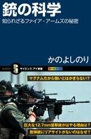 『銃の科学』の電子書籍