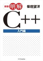 新版 明解C++ 入門編