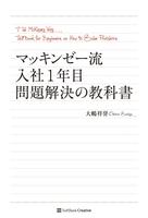『マッキンゼー流 入社1年目問題解決の教科書』の電子書籍