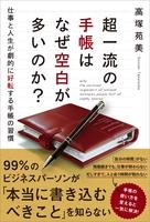 『超一流の手帳はなぜ空白が多いのか?』の電子書籍