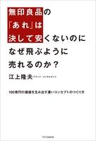 『無印良品の「あれ」は決して安くないのに なぜ飛ぶように売れるのか?』の電子書籍