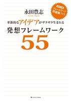 革新的なアイデアがザクザク生まれる発想フレームワーク55