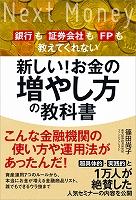 『新しい!お金の増やし方の教科書』の電子書籍