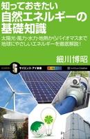 知っておきたい自然エネルギーの基礎知識