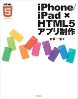 iPhone/iPad × HTML5アプリ制作
