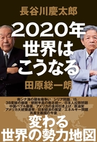 『2020年世界はこうなる』の電子書籍
