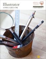 Illustrator 10年使える逆引き手帖【CS4/CS3/CS2/CS/10/9/8 対応】