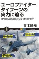 『ユーロファイター タイフーンの実力に迫る』の電子書籍