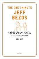 1分間ジェフ・ベゾス