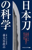 『日本刀の科学』の電子書籍