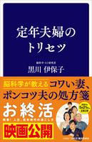 『定年夫婦のトリセツ』の電子書籍