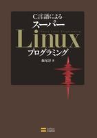 C言語による スーパーLinuxプログラミング
