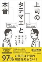 『上司のタテマエと本音』の電子書籍