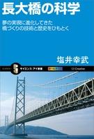 長大橋の科学