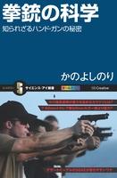 『拳銃の科学』の電子書籍