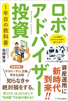 ロボアドバイザー投資1年目の教科書