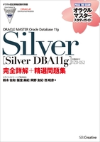 【オラクル認定資格試験対策書】ORACLE MASTER Silver[Silver DBA11g](試験番号:1Z0-052)完全詳解+精選問題集