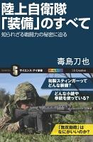 『陸上自衛隊「装備」のすべて』の電子書籍