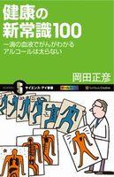 健康の新常識100