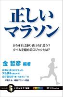 正しいマラソン