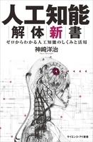 人工知能解体新書