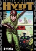 『士官候補生ハイト』の電子書籍