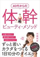 『40代からの体幹ビューティ・メソッド』の電子書籍