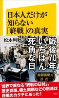 『日本人だけが知らない「終戦」の真実』の電子書籍