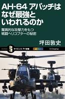 AH-64 アパッチはなぜ最強といわれるのか