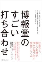 『博報堂のすごい打ち合わせ』の電子書籍