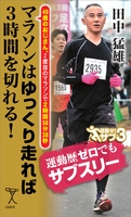 マラソンはゆっくり走れば3時間を切れる!