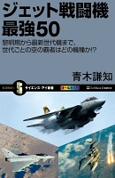 『ジェット戦闘機 最強50』の電子書籍