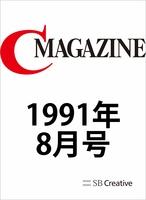 月刊C MAGAZINE 1991年8月号