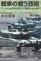 戦車の戦う技術