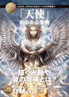 いちばん詳しい「天使」がわかる事典
